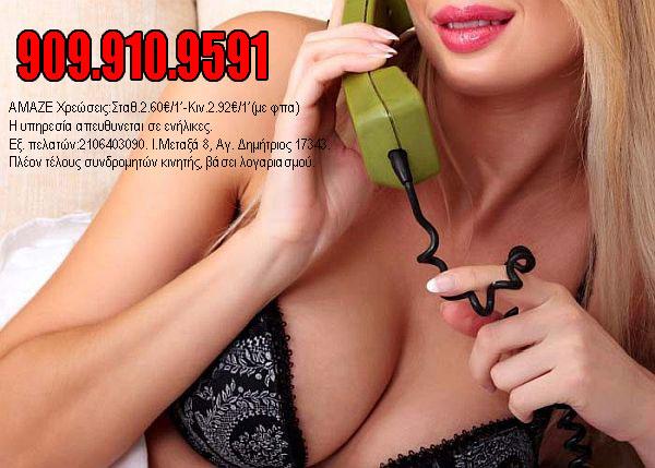 τηλεφωνικό σεξ best